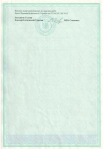 Ліцензія ч2